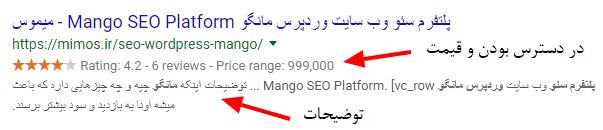 گوگل اطلاعات نمایش داده شده را از schema انتخاب می کند