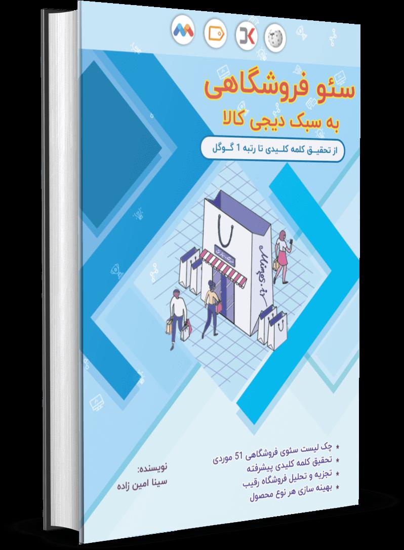 کتاب پی دی اف PDF سئو فروشگاه اینترنتی