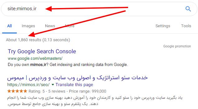 صفحات ایندکس شده میموس در گوگل
