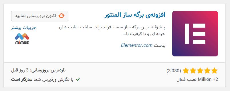 معرفی افزونه ساحت فرم در وردپرس