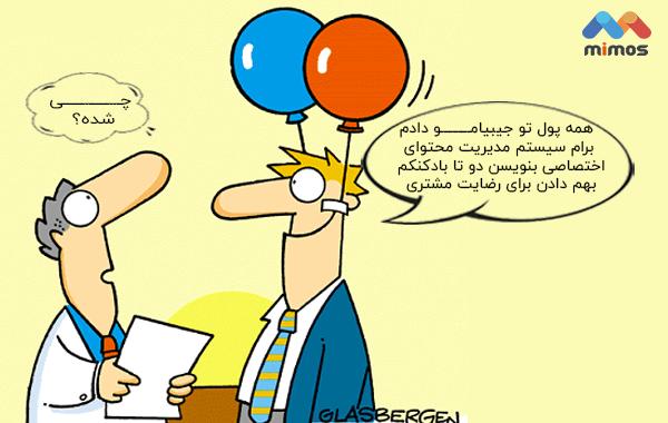 استفاده از سیستم مدیریت محتوای اختصاصی
