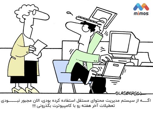 استفاده از سیستم مدیریت محتوای وردپرس
