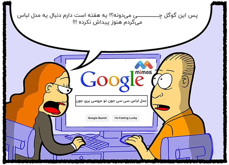 آشنایی با موتورهای جستجو