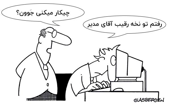 کاریکاتور-1