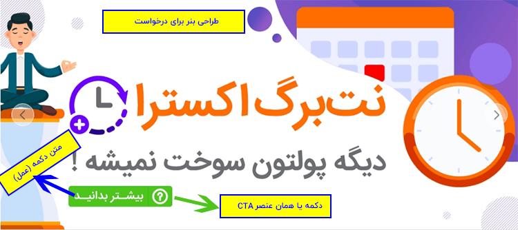نمونه CTA در سایت فارسی