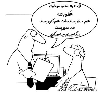 کاریکاتور محتوای خوب