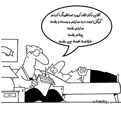کاریکاتور کیورد استافینگ