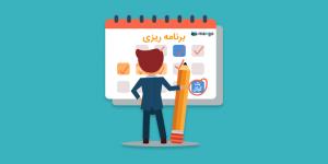 برنامه ریزی برای کسب و کار آنلاین
