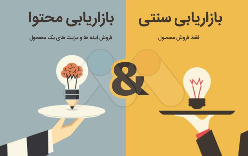 مقایسه بازاریابی سنتی و  بازاریابی محتوا