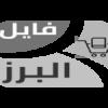 sqalborz logo