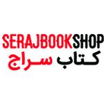 فروشگاه کتاب سراج