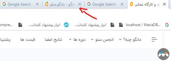 برچسب عنوان در مرورگرهای وب