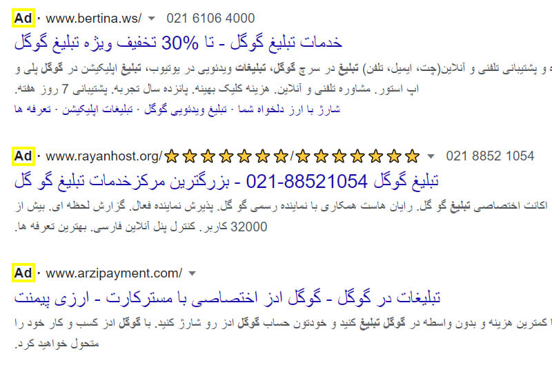 Google Ads و Google Shopping