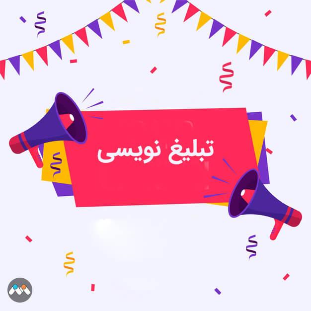 کسب درآمد از تبلیغ نویسی